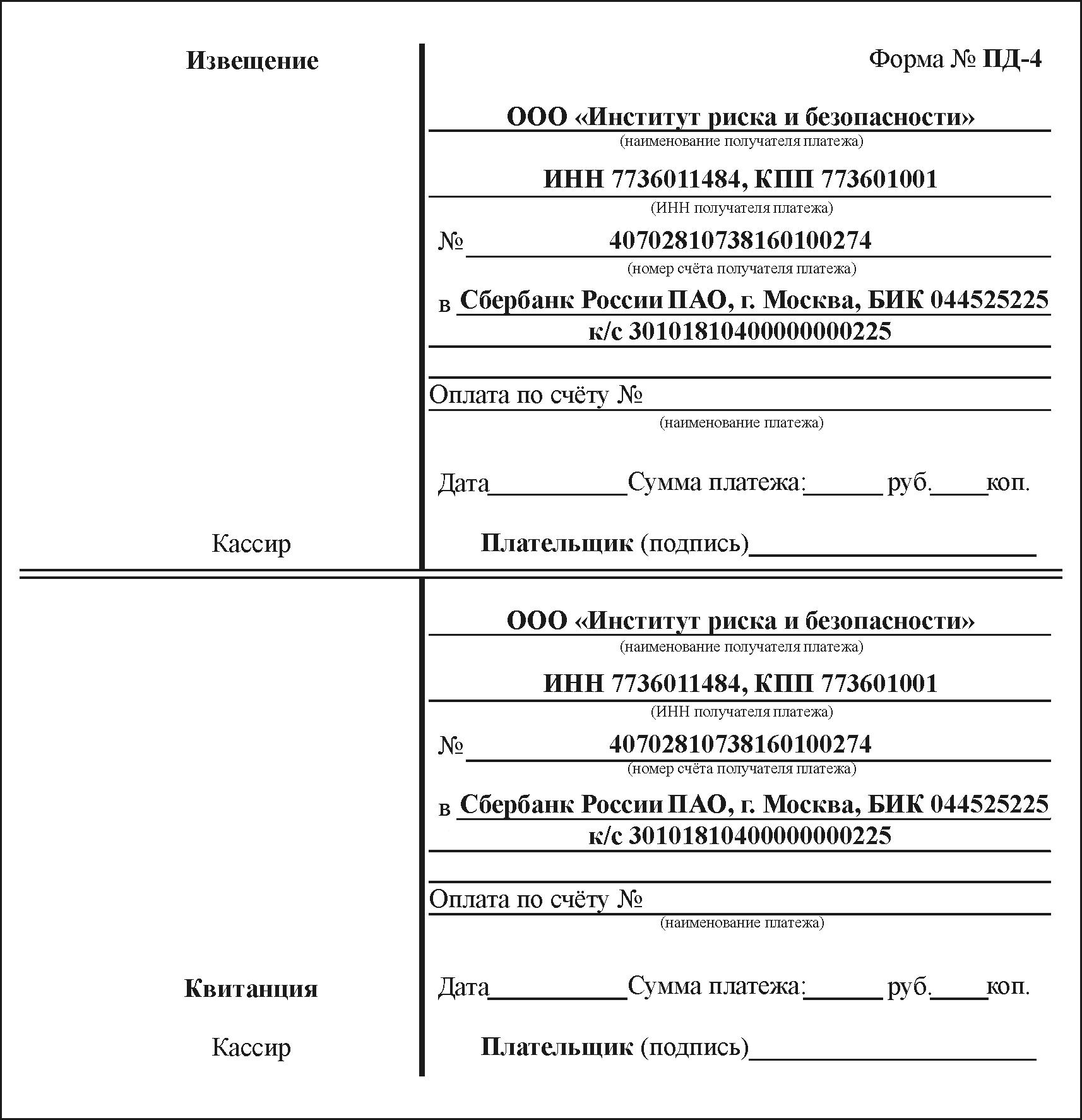 Почтовый Перевод Бланк 112Эф